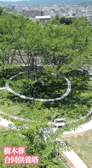 樹木葬・合同供養塔